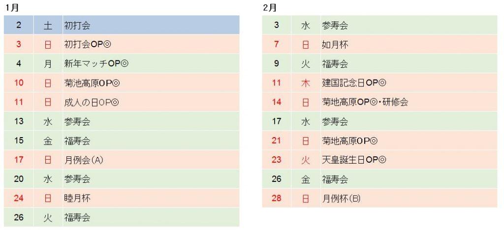 菊池高原ゴルフクラブ2021年1月2月競技日程