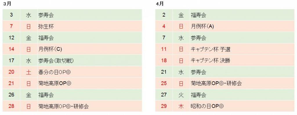 菊池高原ゴルフクラブ2021年3月、4月競技日程