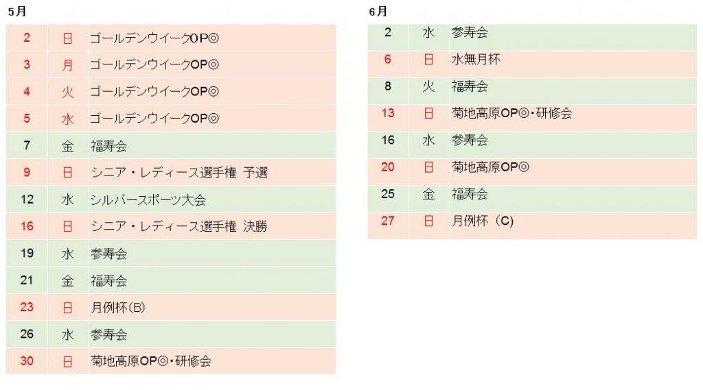 菊池高原ゴルフクラブ2021年5月、6月競技日程
